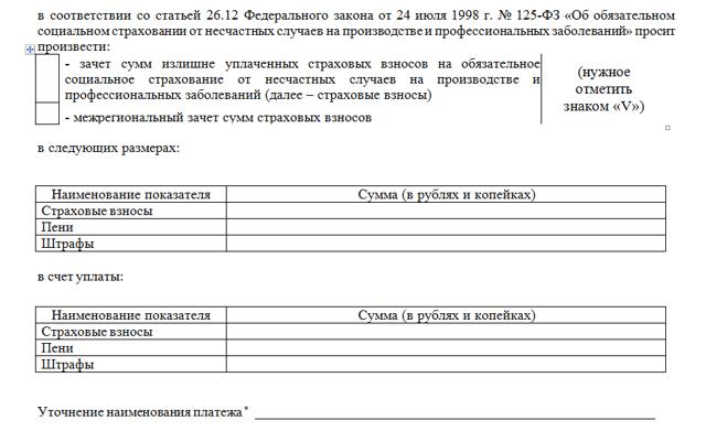 Скачать бесплатно бланк заявления на возмещение расходов ФСС 2020