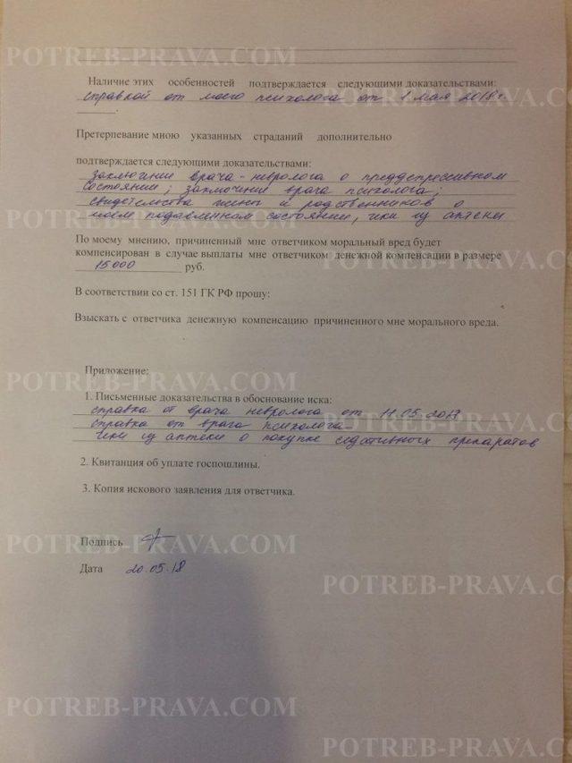 Моральный вред по ст. 151 ГК РФ и порядок взыскания