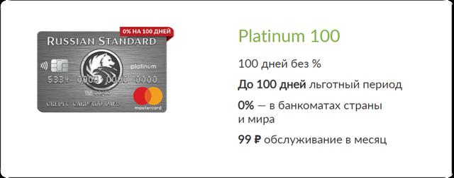 оформить кредитную карту русский 11