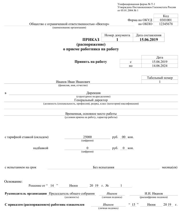 Образец трудового договора с директором ООО, если он единственный учредитель