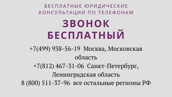 Налог на бездетность 2020 в Российской Федерации