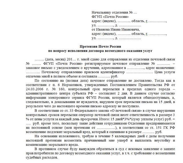 Жалоба на отделение Почты России: как составить и подать?