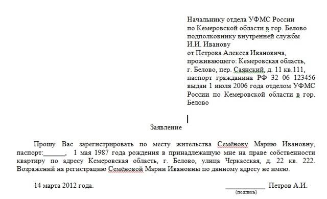 Заявление на прописку: образец заполнения, основные правила