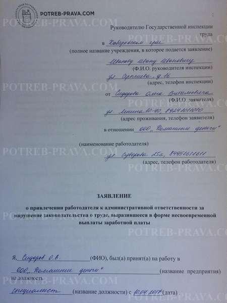 Трудовая инспекция в Москве - горячая линия для граждан