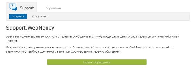 Как вернуть деньги с Яндекс.Деньги, если положил не на тот номер или обманули мошенники?