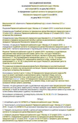 Кассационная жалоба в судебную коллегию по гражданским делам ВС РФ