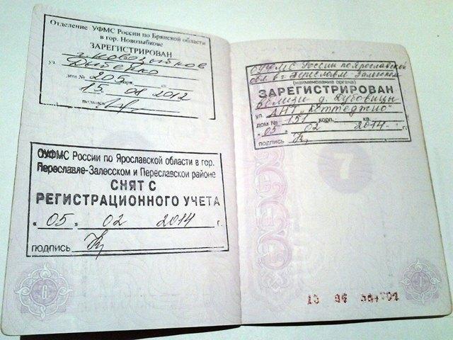 Постоянная регистрация в Москве для граждан РФ