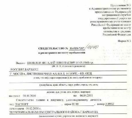 Как выглядит бланк временной регистрации для граждан РФ?