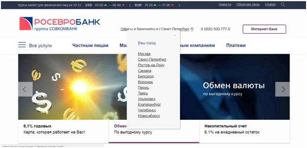 Банки-партнеры РосЕвроБанка без комиссии: перечень