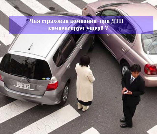Чья страховая платит при ДТП по законодательству РФ?