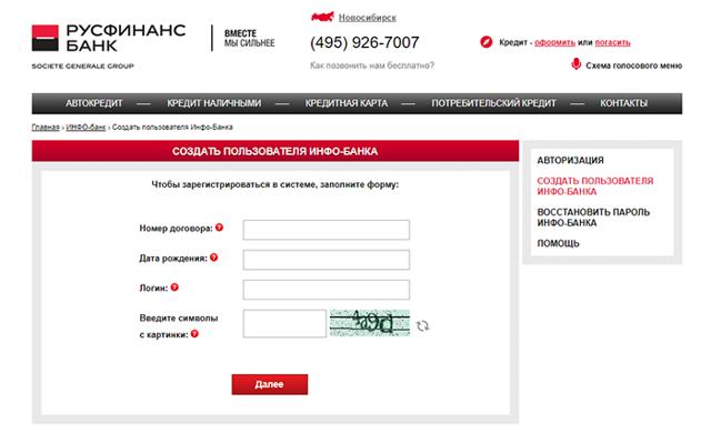Банк Русфинанс: как узнать задолженность по кредиту онлайн?