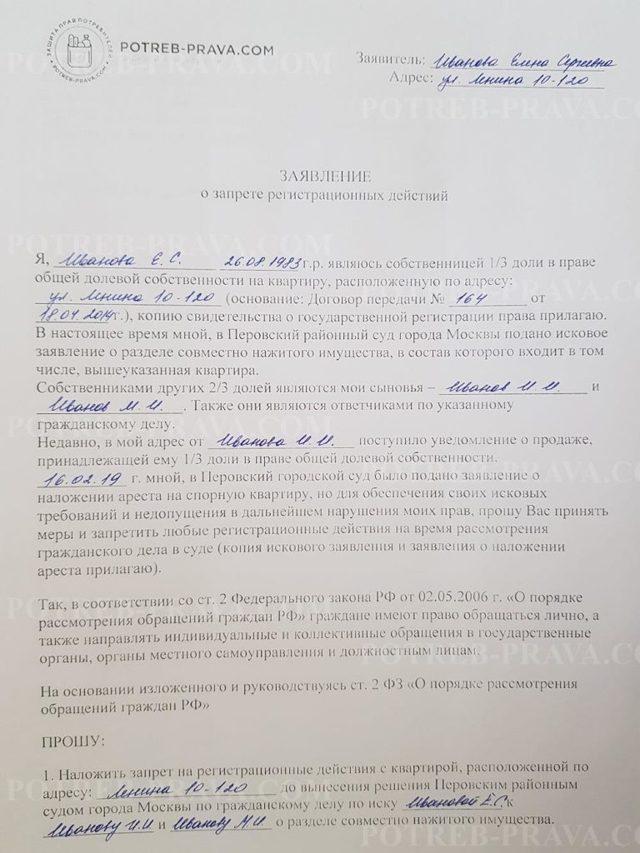 Запрет на регистрационные действия с квартирой и другой недвижимостью