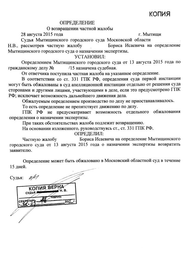 Образец частной жалобы на определение суда по гражданскому делу (ГПК РФ)