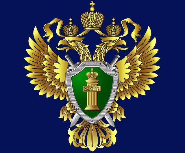 Прокуратура Москвы: написать жалобу онлайн через сайт