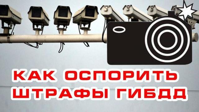 Пошаговая инструкция, как оспорить штраф ГИБДД с камеры видеофиксации