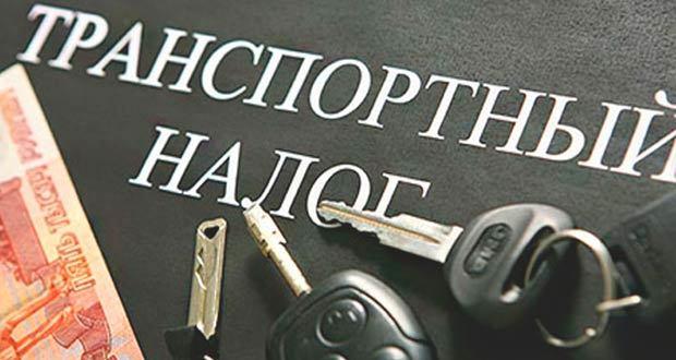 Налог на машину 2020 в России и порядок его уплаты