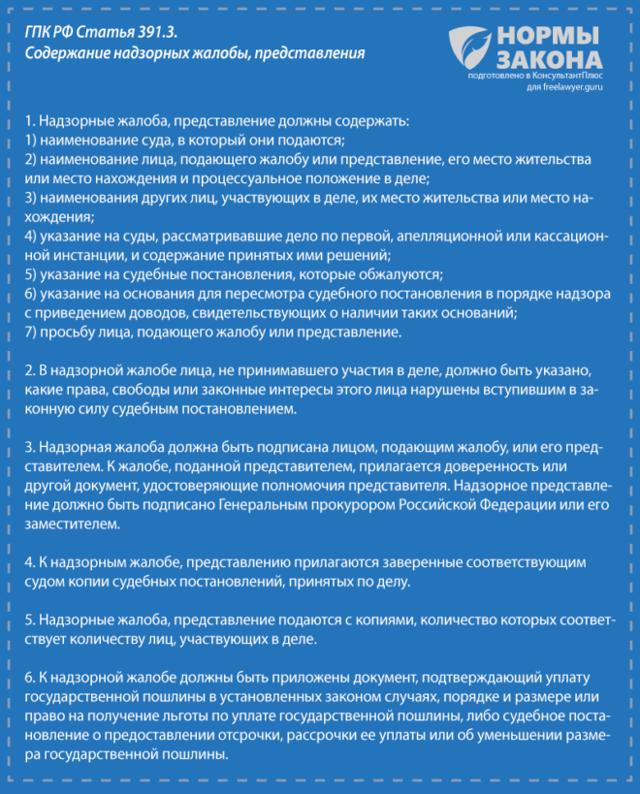 Образец жалобы в Верховный суд РФ по гражданскому делу