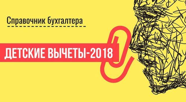 Налоговый вычет на детей по законодательству РФ