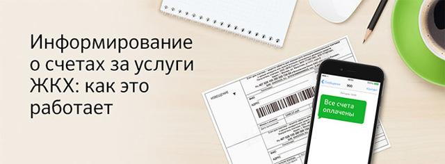 Как проверить задолженность за квартплату по адресу через интернет?