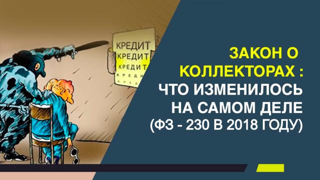 Закон о коллекторах 2020 (официальный текст)