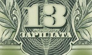 13 зарплата - что это такое и как начисляется, кому положена?