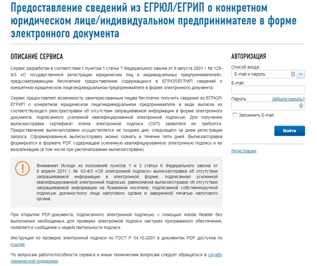 Общие сведения про запись о ликвидации в ЕГРЮЛ: документы, лист записи, решения