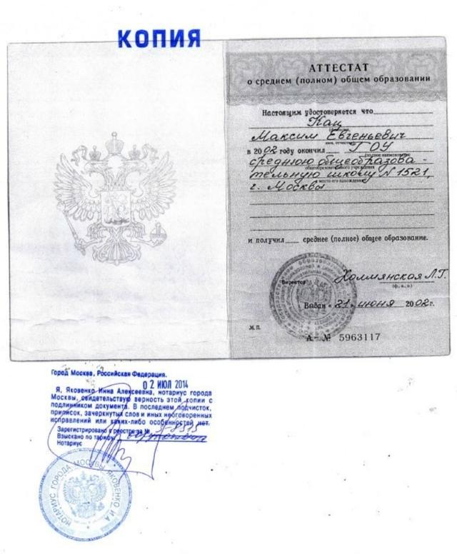 Список документов, которые заверяет нотариус