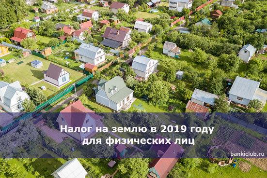 Налоги на землю в 2020 году для физических лиц