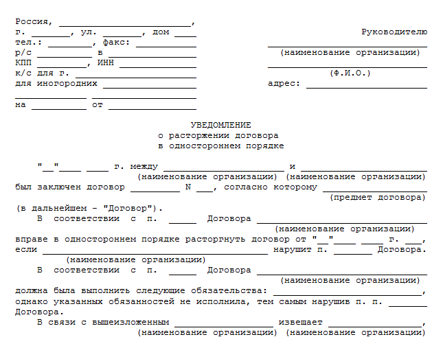 Образец письма о расторжении договора в одностороннем порядке