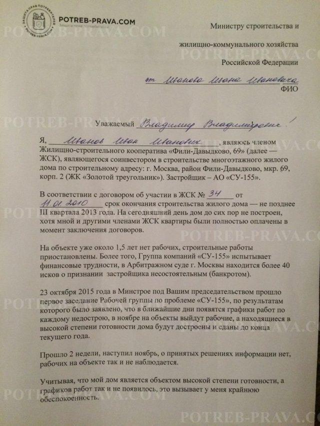 Жалоба в Минстрой России и способы ее подачи в госорган