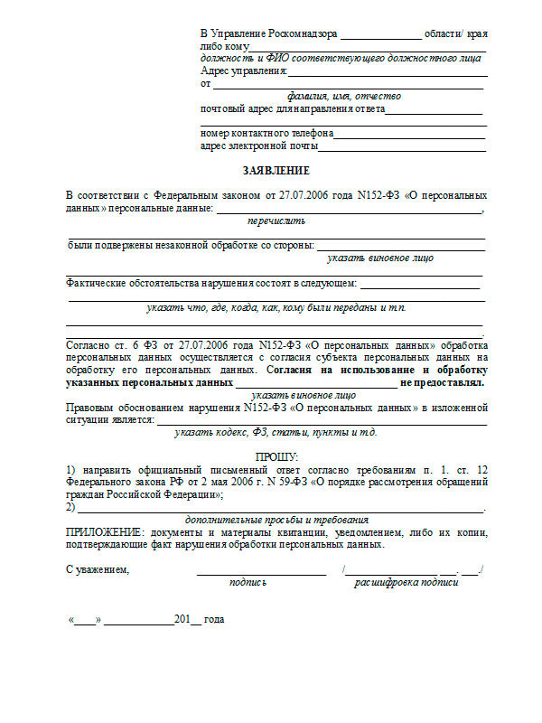 Образец жалобы в Роскомнадзор на коллекторов