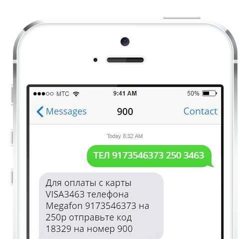 На номер 900 не отправляется смс: возможные причины