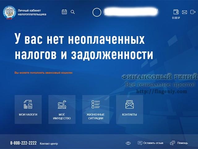 Оплатил налоги через Сбербанк Онлайн, а задолженность осталась: транспортный налог оплачен, а долг висит