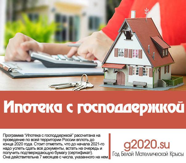 Ипотека для многодетных семей в 2020 году по новым законам