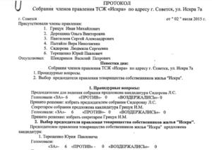Протокол заседания правления ТСЖ: правила составления