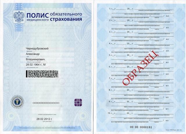 Перечень документов для прикрепления к поликлинике