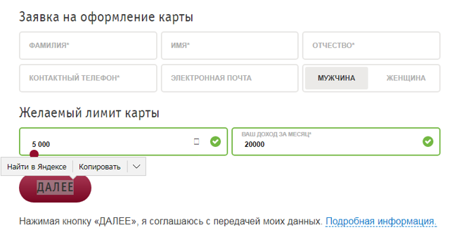 Банк Русский стандарт: оформить кредитную карту онлайн