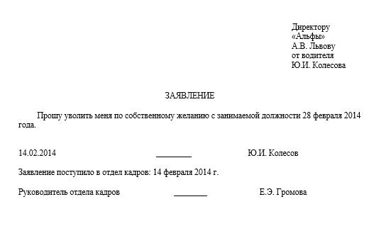 Статья 80 ТКРФ увольнение по собственному желанию без отработки