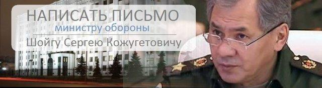Как написать жалобу в Министерство обороны РФ правильно?