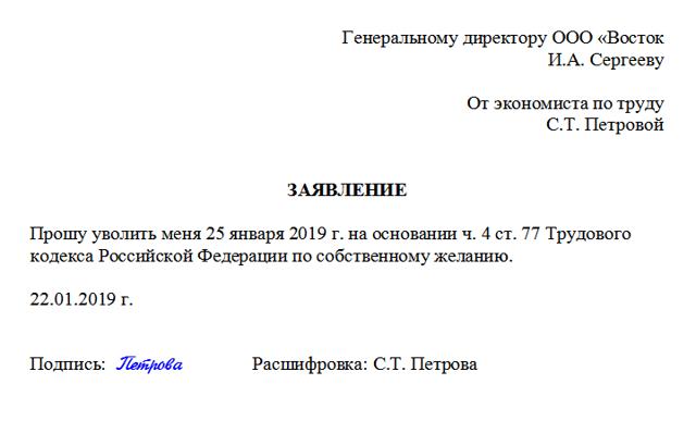 Увольнение после испытательного срока по инициативе работодателя
