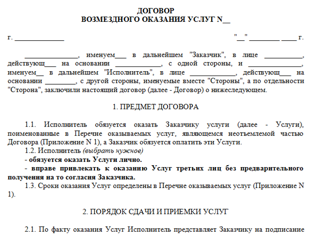 Типовой договор на оказание услуг и нюансы его составления