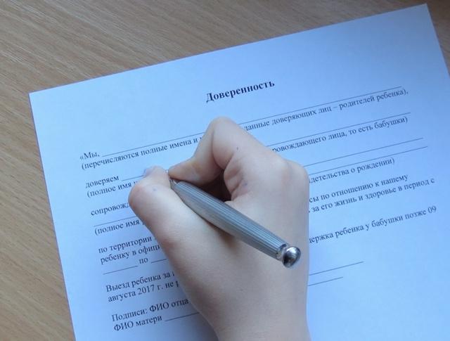 Нужна ли доверенность от родителей при поездке с ребенком по России?