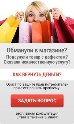 Права потребителя по закону