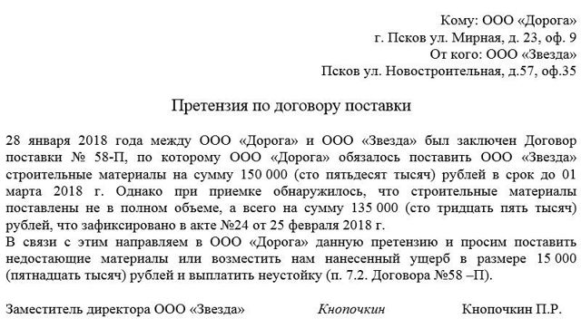 Образец претензии по договору поставки в России