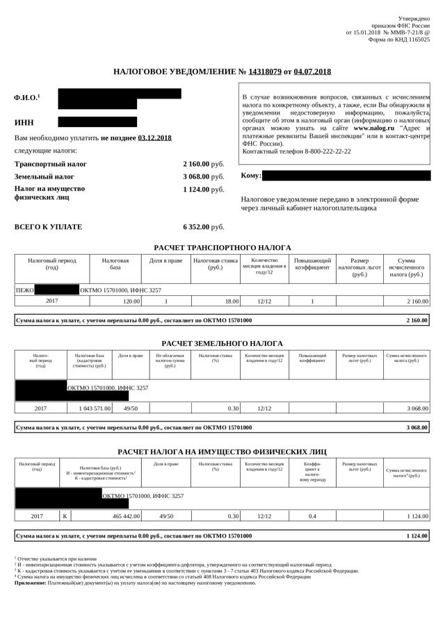 Как оплатить налог на квартиру, если не пришла квитанция?