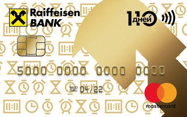 Райффайзенбанк: кредитная карта 110 дней и ее оформление