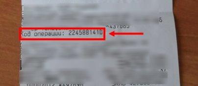 Что такое номер транзакции: как происходит и где найти?
