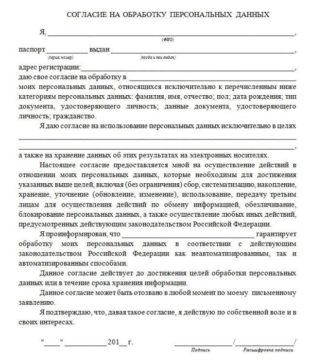Образец заявления о согласии на обработку персональных данных
