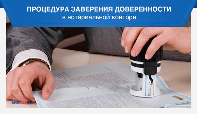 Образец доверенности на получение документов от юридического лица