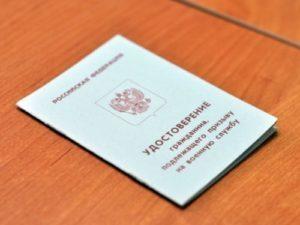 Список документов в военкомат для приписного